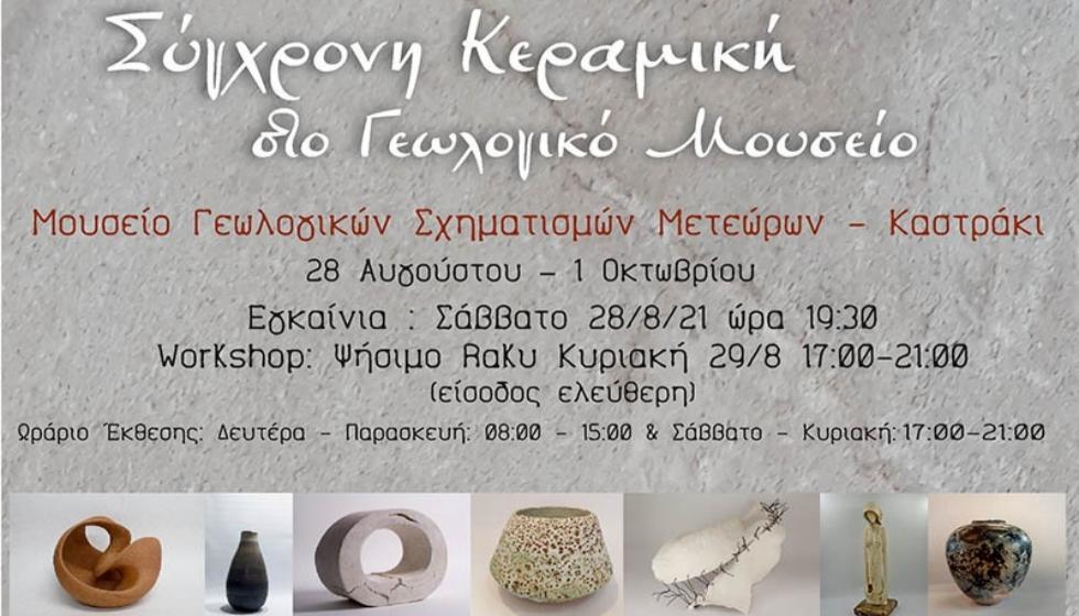 Ομαδική Έκθεση Σύγχρονης Κεραμικής στο Γεωλογικό Μουσείο Καστρακίου από 28 Αυγούστου έως 1 Οκτωβρίου