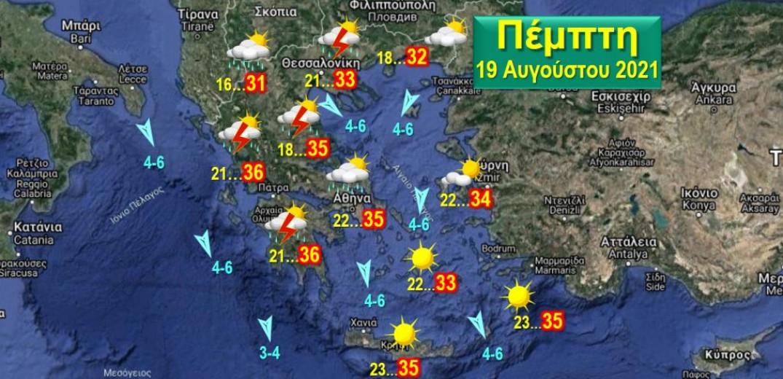 Τοπικές βροχές και καταιγίδες την Πέμπτη και πτώση της θερμοκρασίας