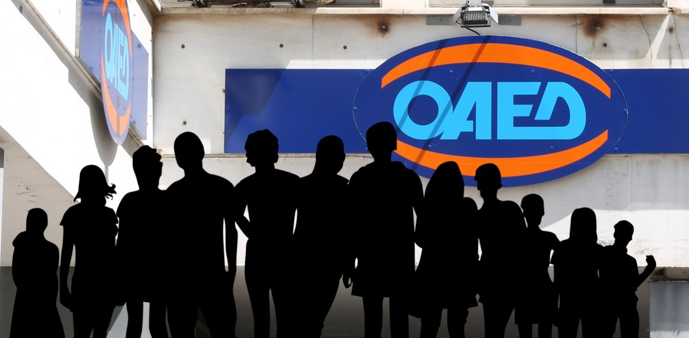 ΟΑΕΔ: Νέο πρόγραμμα για 10.000 ανέργους έως 29 ετών
