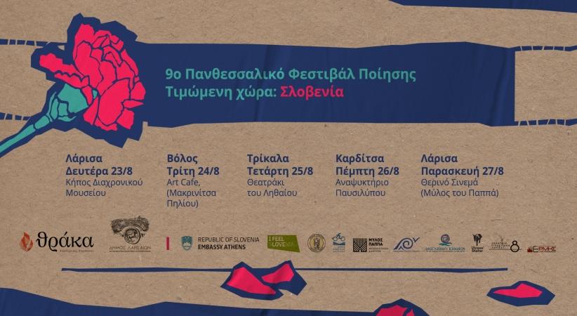 Πανθεσσαλικό Φεστιβάλ Ποίησης δίπλα στον Ληθαίο ποταμό