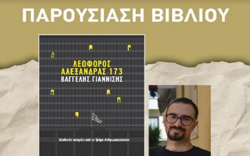 """Παρουσίαση του νέου βιβλίου του Βαγγέλη Γιαννίση, """"Λεωφόρος Αλεξάνδρας 173"""""""