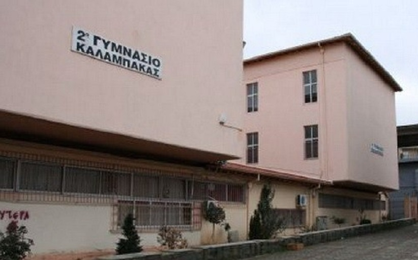 Ο Αγιασμός στο 2ο Γυμνάσιο Καλαμπάκας γιατο Σχ. Έτος2021-2022 - Οδηγίες για τους μαθητές