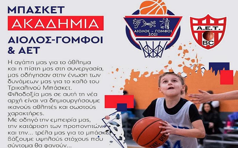 Εγγραφές στην ακαδημία μπάσκετ Αίολος – Γόμφοι και ΑΕΤ