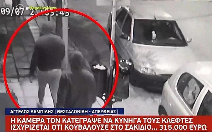 Θεσσαλονίκη: Ρακοσυλλέκτης καταγγέλει ότι του έκλεψαν σακίδιο με 315.000 ευρώ!!!