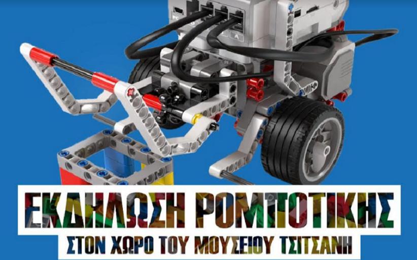 Εκδήλωση Ρομποτικής στο Μουσείο Τσιτσάνη από το ΑΚΕΘ