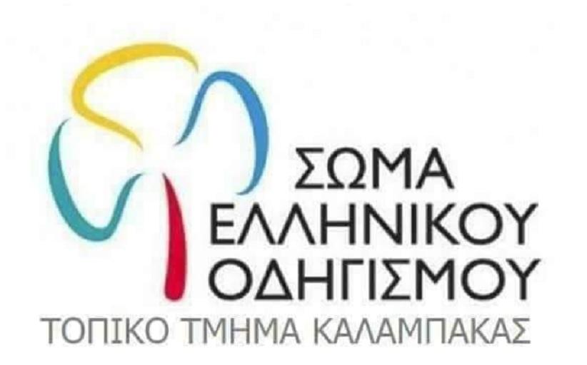 Αγιασμός σώματος Ελληνικού Οδηγισμού Καλαμπάκας
