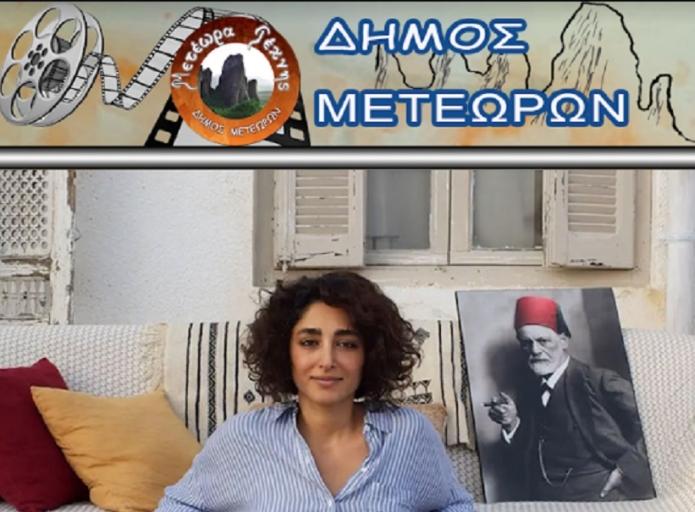 ΜΕΤΕΩΡΑ ΤΕΧΝΗΣ: Η ταινία «Ένα ντιβάνι στην Τυνησία» θα προβληθεί απόψε 12/09 στο ΚΕΓΕ