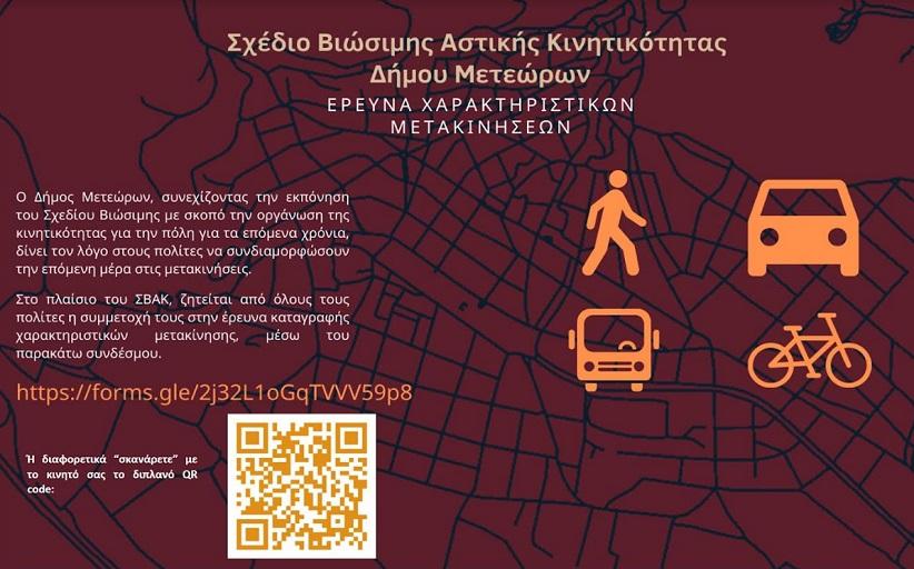 Έρευνα χαρακτηριστικών μετακινήσεων πολιτών Δήμου Μετεώρων