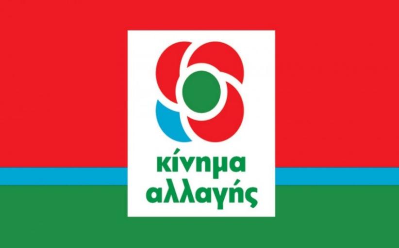 Εκλογές στο ΚΙΝΑΛ: Στις 5 και 12 Δεκεμβρίου οι κάλπες για την ηγεσία