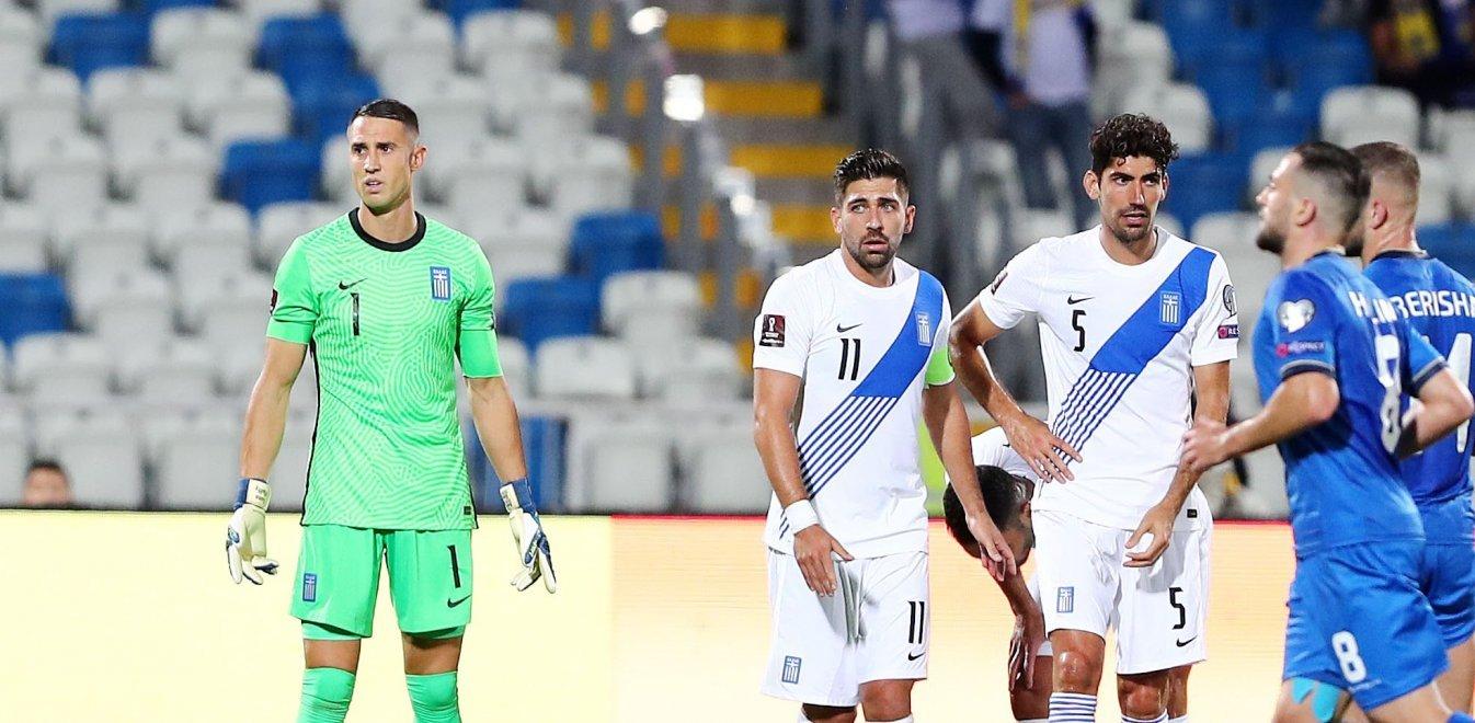 Κόσοβο - Ελλάδα 1-1: Τραγική η Εθνική έχασε το τρένο για το Κατάρ