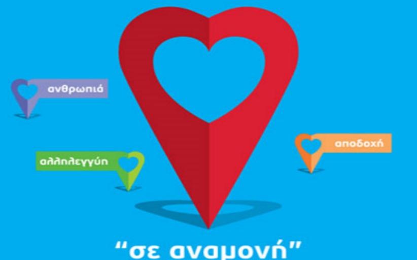 Πρόσκληση προς τις επιχειρήσεις του Δήμου Μετεώρων για ένταξη στη δράση «Σε αναμονή»