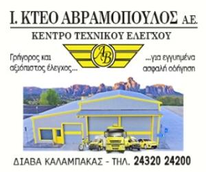 Ι. ΚΤΕΟ Αβραμόπουλος Α.Ε., στην περιοχή της Διάβας Καλαμπάκας