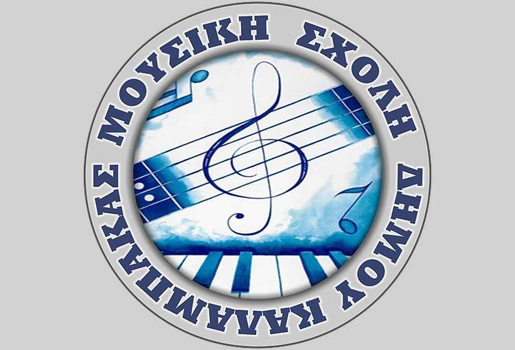 Έναρξη εγγραφών στη Μουσική Σχολή του Δήμου Μετεώρων για το έτος 2021-2022