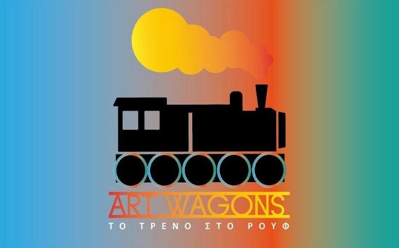 Αrt-Wagonsδιαδικτυακό πολιτιστικό «ταξίδι» για εφήβους...