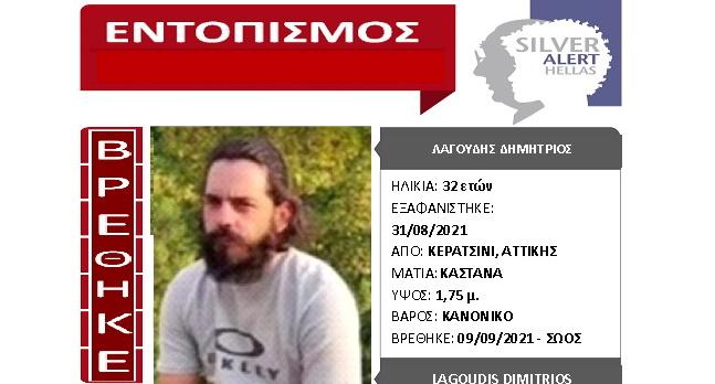 ΓΡΑΜΜΗ ΖΩΗΣ - Εντοπίσθηκε και επέστρεψε στην οικογένειά του ο Δημήτρης Λαγούδης