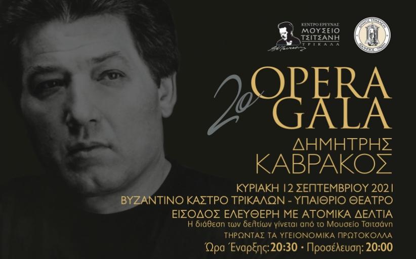 Δ. Τρικκαίων: Λαμπροί συντελεστές στο 2ο Opera Gala «Δημήτρης Καβράκος»