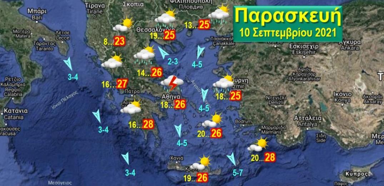 Συννεφιά με τοπικές βροχές έως το μεσημέρι της Παρασκευής και σταδιακή βελτίωση