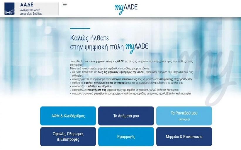myAADE: Tέλος για το Τaxisnet - Πώς λειτουργεί η νέα πλατφόρμα