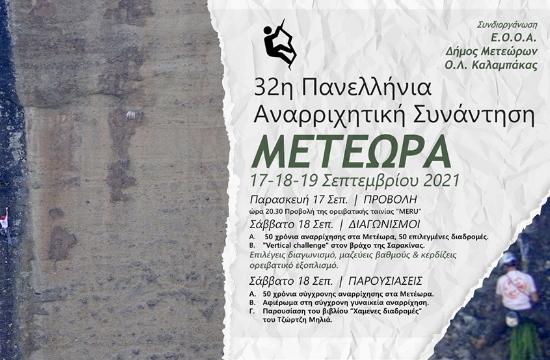 Επίσημη ανακοίνωση για την 32η Πανελλήνια Αναρριχητική Συνάντηση