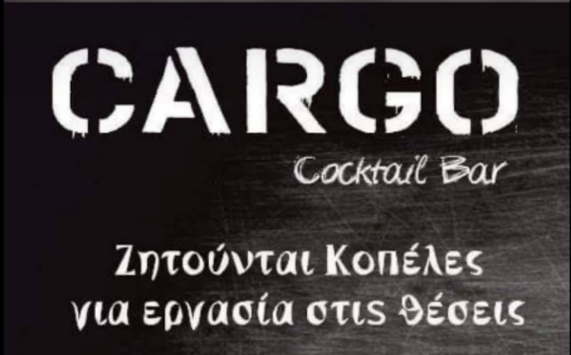 Cargo: Προσφορά θέσεων εργασίας...