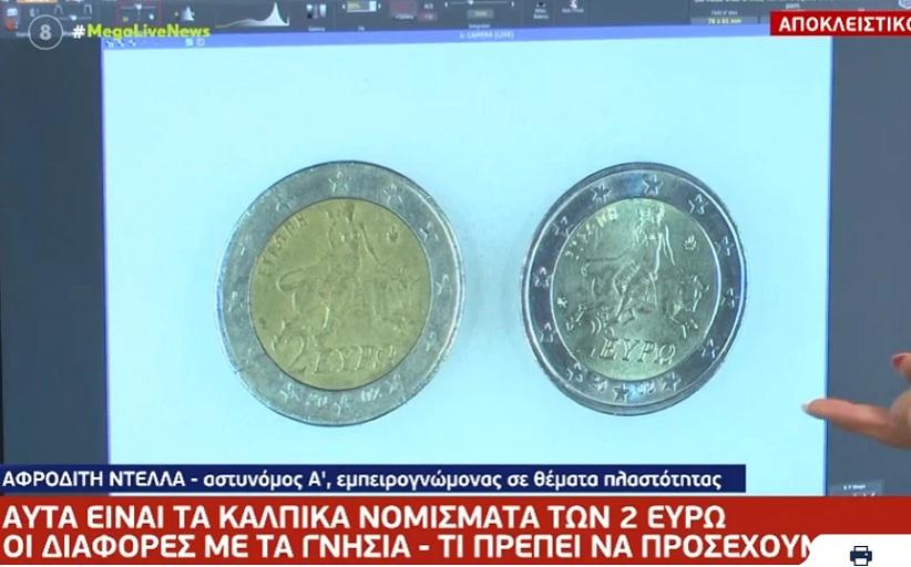 Κάλπικα κέρματα των 2 ευρώ – Πώς θα τα ξεχωρίσετε
