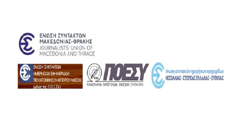 Κοινή ανακοίνωση ΠΟΕΣΥ και Ενώσεων Συντακτών  της Ελληνικής Περιφέρειας για άρθρο 191