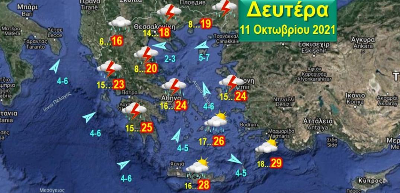 Με ισχυρές βροχές η «Αθηνά» έως την Τρίτη, νέα σφοδρή κακοκαιρία την Πέμπτη