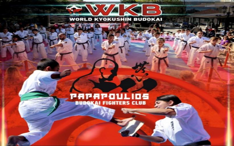 PAPAPOULIOS Budokai Fighters Club: Επιδείξεις Πολεμικών Τεχνών - Απονομές πτυχίων & μαύρων ζωνών (17/10, Πύλη Τρικάλων)